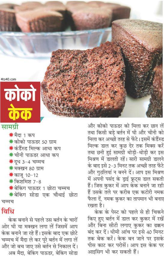 Cakes recipes in hindi
