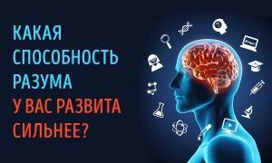 Тест: Какая способность разума увас развита сильнее всего?