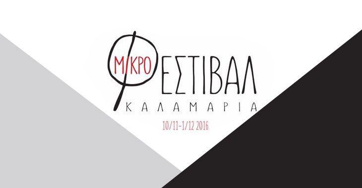 Το Θέατρο Σοφούλη συμμετέχει στο Μικρό Φεστιβάλ Καλαμαριάς 2016