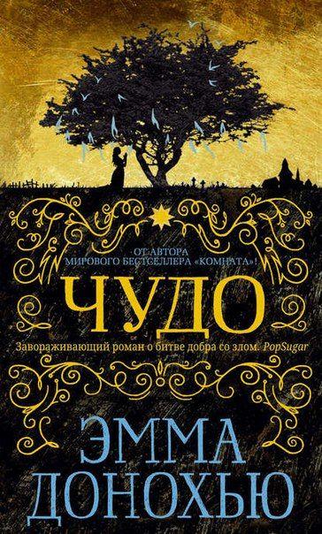 """Эмма Донохью """"Чудо"""" <br> <br>В этом великолепном романе сплелись воедино нездоровая жажда сенсаций и истинная вера в ЧУДО! <br>Ирландия середины XIX века. Внимание общественности привлечено к одиннадцатилетней девочке, которая вот уже четыре месяца обходится без еды, но чувствует себя живой и здо.."""