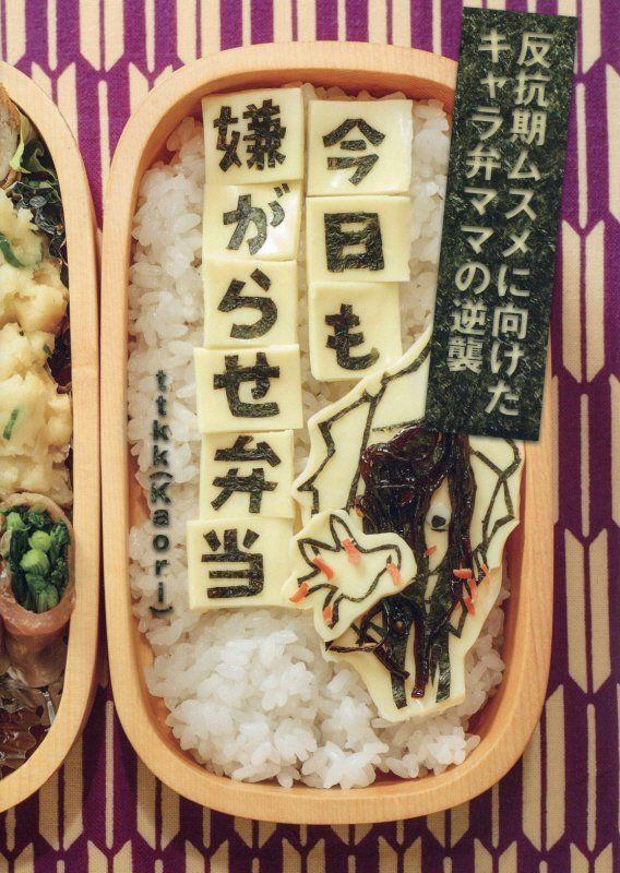 今日も嫌がらせ弁当 by ttkk(Kaori)