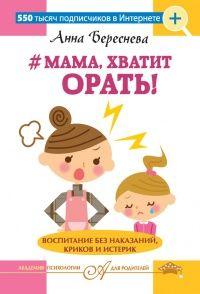 Книга #Мама, хватит орать! Воспитание без наказаний, криков и истерик