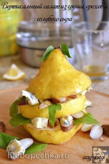 Вертикальный салат из груши, орехов и голубого сыра