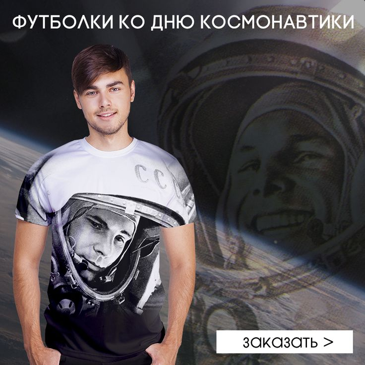 Футболки ко дню космонавтики. Прикольные футболки, толстовки, кепки, кружки, что подарить на день рождения