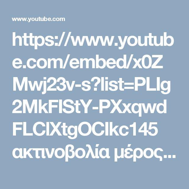 https://www.youtube.com/embed/x0ZMwj23v-s?list=PLIg2MkFIStY-PXxqwdFLClXtgOCIkc145 ακτινοβολία μέρος β