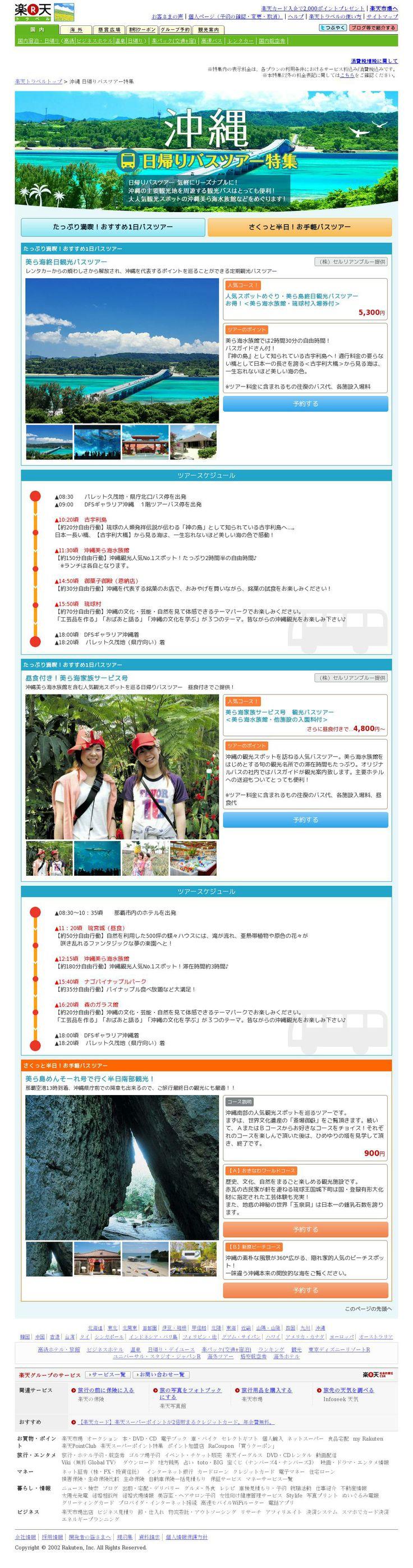 2014/5/14【D/C】【高速バス】【沖縄観光ページ】SMAPページ作成依頼