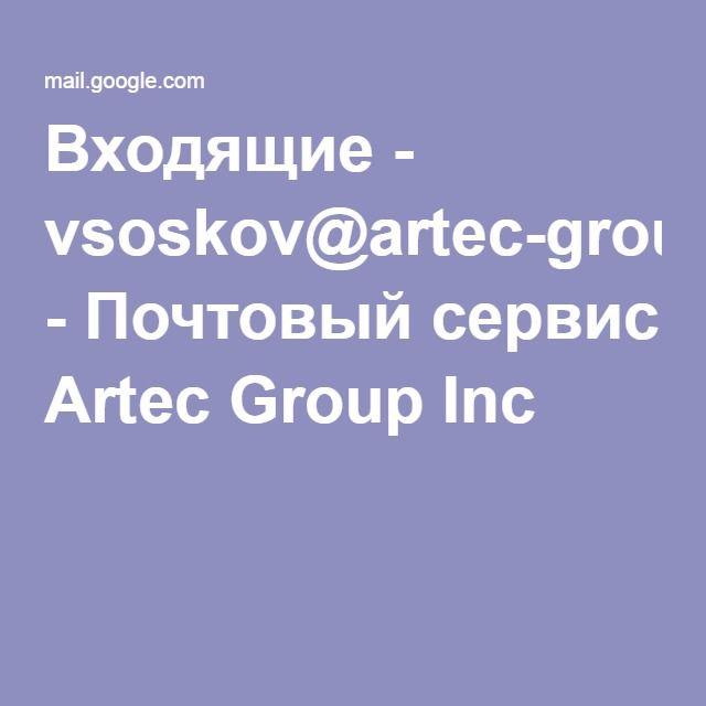 Входящие - vsoskov@artec-group.com - Почтовый сервис Artec Group Inc