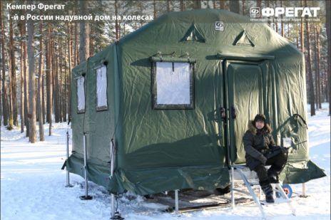 Модуль пневмокаркасный, мобильная надувная палатка ПВХ, проектирование, изготовление, поставка пневмокаркасных модулей Фрегат, надувные палатки из ПВХ | Фрегат пневмомодуль