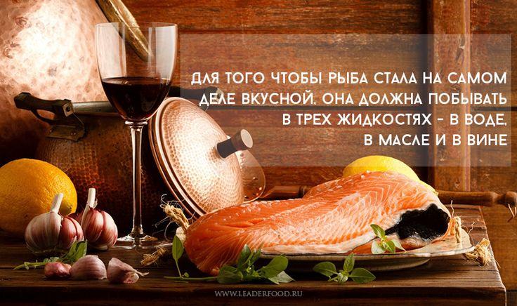 Цитаты, афоризмы и высказывания о еде