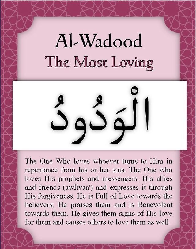 الودود the most loving