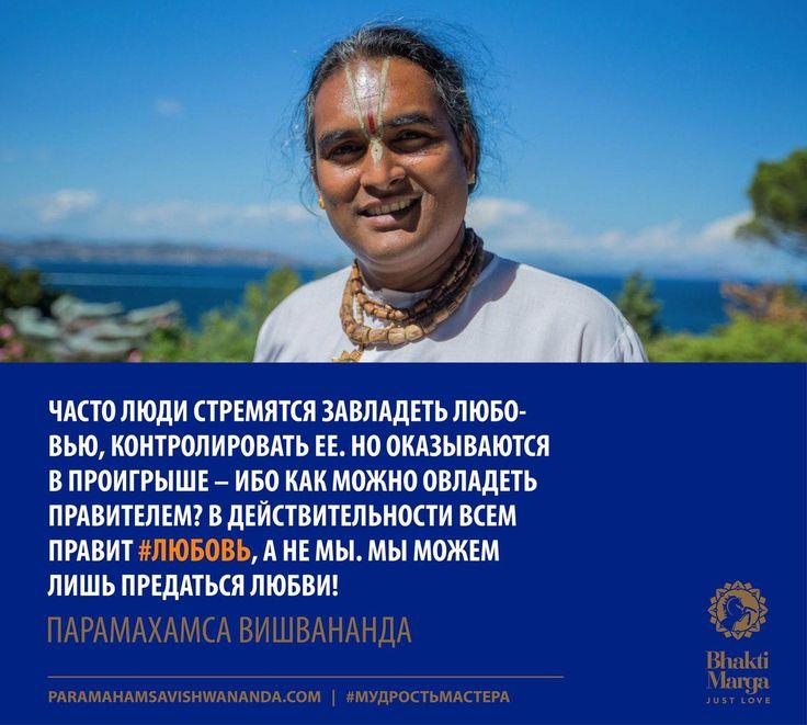 Paramahamsa Sri Swami Vishwananda Часто люди стремятся завладеть любовью, контролировать её, но оказываются в пройгрыше - ибо как можно овладеть правителем?В действительности всем правит #ЛЮБОВЬ,а не мы. Мы можем лишь предаться любви enlightened spiritual master, beloved Guruji bhakti marga atma kriya yoga Парамахамса Шри Свами Вишвананда Ом Намо Нараяная Om Namo Narayanaya Нараяна Narayana Giridhari Giridhariji Krishna Thakur Thakurji Murali Manohara Ashram Shree Peetha Nilaya Springen…