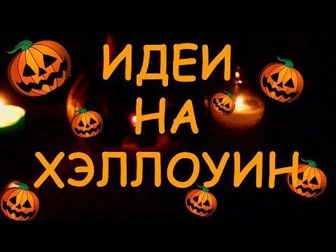 Лайфхаки на Хэллоуин!/Zlata Zey - YouTube