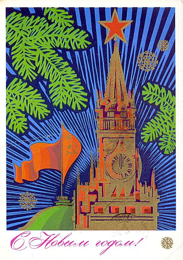 Вере, спасская башня открытка