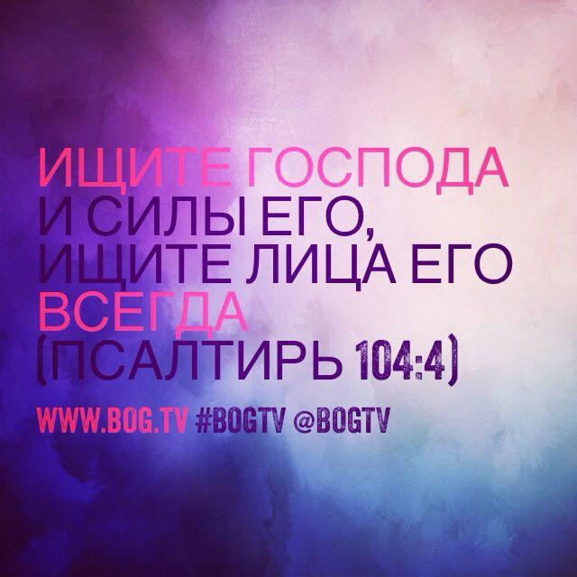 """Пс 104:4 """"Ищите Господа... всегда"""" Наша цель и смысл - наш #Бог ищи Его #ПоговорисБогом ❤️#Богтв #Bogtv #God #bible #библия #молитва"""