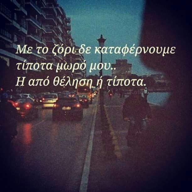 Ή τίποτα !!