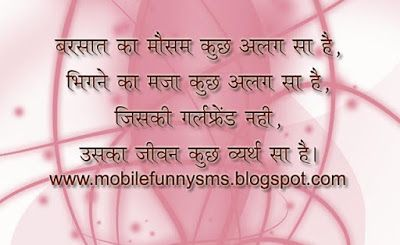 MOBILE FUNNY SMS: MONSOON SMS RAIN LOVE SMS, QUOTES ON RAINY DAY, SMS RAIN, RAIN SMS IN HINDI, ROMANTIC RAIN SMS, RAIN DAY SMS, RAIN SMS HINDI, RAINING SMS, HAPPY RAIN SMS, RAIN HINDI SMS, BEST RAIN SMS, HINDI RAIN SMS, RAIN SMS IN MARATHI, SMS ON RAIN,