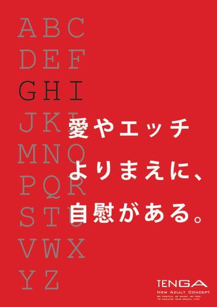 愛やエッチよりまえに、自慰がある。★OCC(大阪コピーライターズクラブ)賞2009「クロスメディア部門」ノミネート作品