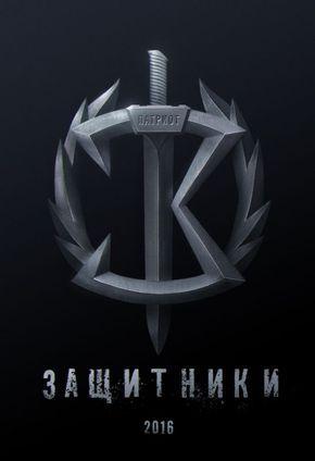 Zaschitniki (2016) Russian Full Movie
