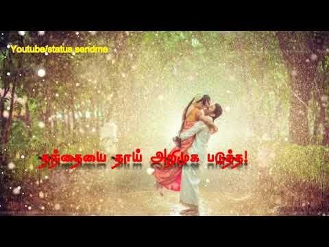 மனதை தொட்ட பாடல் வரிகள்   Tamil love
