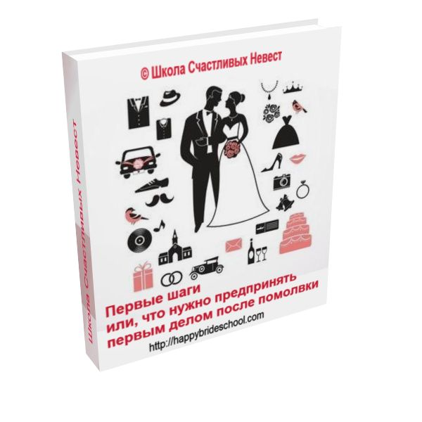 http://happybrideschool.com/course/wed_book/Podgotovka-k-svadbe.htm  Нажмите на ссылку, чтобы скачайте бесплатно книгу «Первые шаги или, что нужно предпринять первым делом после помолвки».