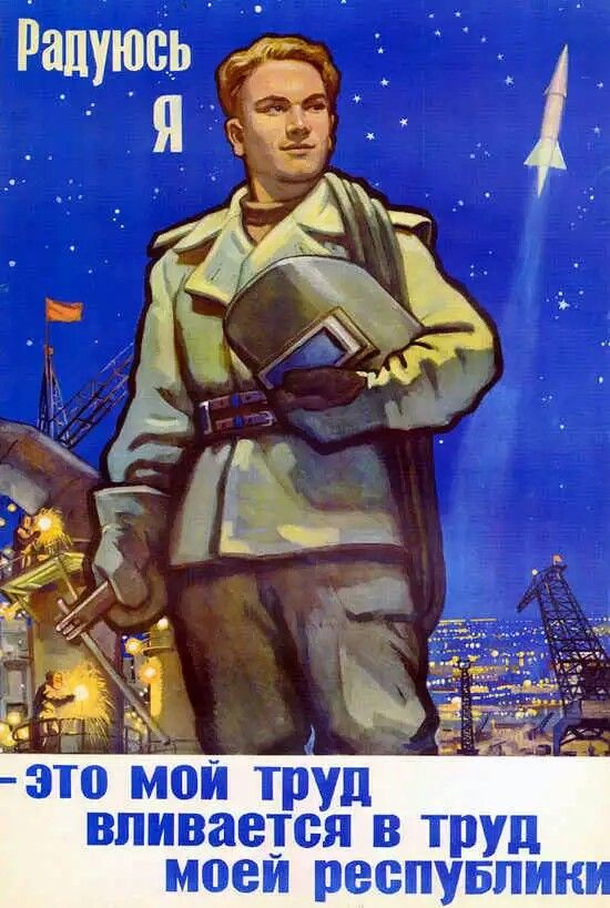 "Soviet poster, ""I am happy - this is my work - joining the work of my republic"""