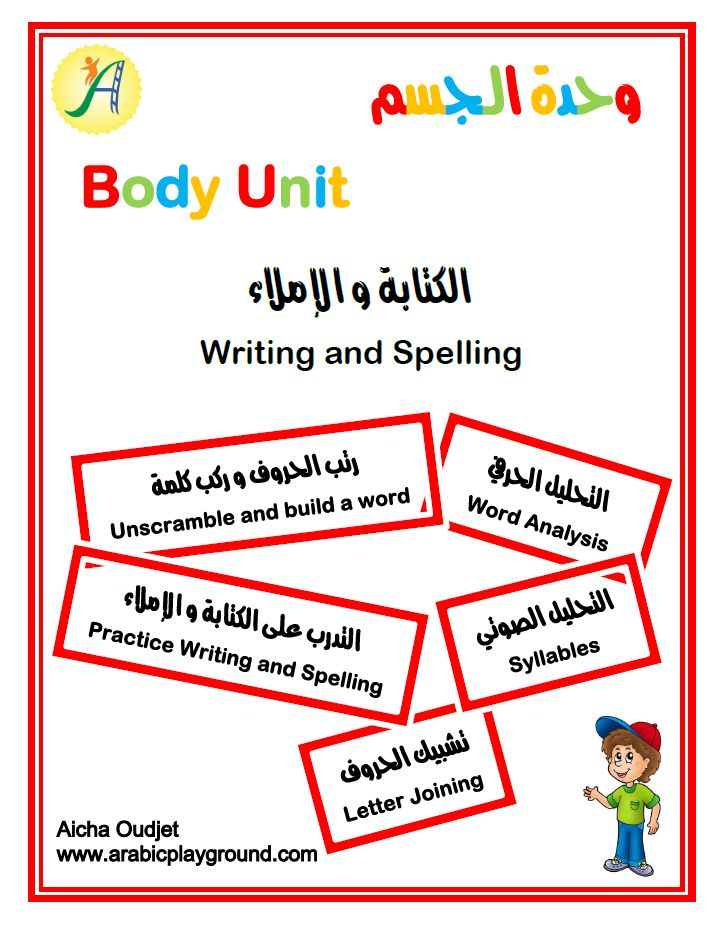Body Unit – Writing and Spelling by Arabic Playground