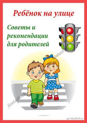 Играем до школы: Ребенок на улице. Советы и рекомендации для родите...