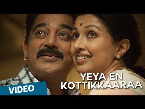 Yeya En Kottikkaaraa Video Song | Papanasam | Kamal Haasan | Gautami | Jeethu Joseph | Ghibran - YouTube