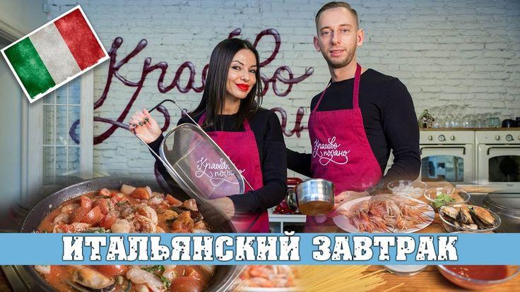 """Маргарита и Никита Бойко - """"Отличный итальянский завтрак в выходной паст..."""