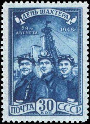 1948 год. Первый профессиональный праздник.