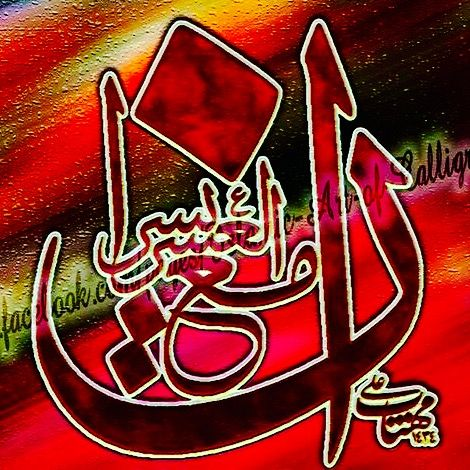DesertRose,;,Islamic calligraphy art,;, إن مع العسر يُسرًا,;,