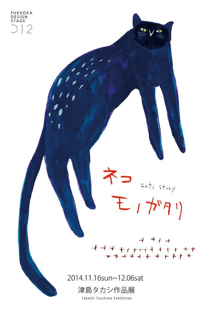 """It is now that you let me be held the exhibition at the Fukuoka designer shops """"D12"""" in the Hakata Riverain 2F ☆ this time have been drawn only cat. Is a cat covered. We hope you can, except a lot of people (*'∀ `) Tsushima Takashi Exhibition"""" Nekomonogatari """"November 16 (Sun) - December 6 (Sat) 10:30 (the first day of 16th 13:00 ) - 19:30 (last day 19:00), Hakata-ku, Fukuoka City Shimokawabata cho 3-1 Hakata Riverain 2F Fukuoka designer shops """"D12"""" Tel 092-272-5055"""