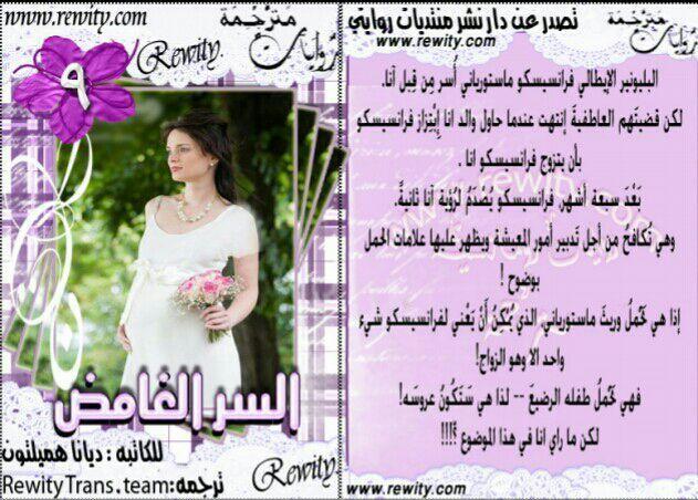 السر الغامض ديانا هاميلتون روايات رومانسية مترجمة الملخص One Shoulder Wedding Dress Wedding Dresses Wedding