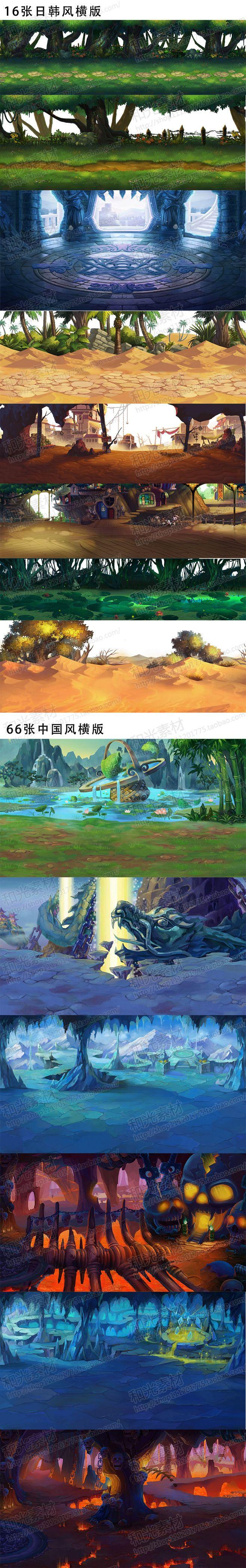 游戏原画资源/场景素材/2D资源 横版地...
