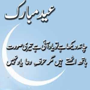 Eid Mubarak Wishes & Greetings in Urdu