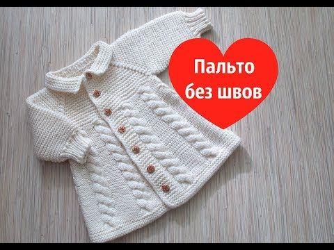 Вязаное детское пальто - YouTube