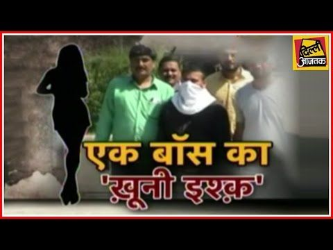 Crime Capital : Cabbie Kills Lover To Save Marriage, Arrested - WATCH VIDEO HERE -> http://bestdivorce.solutions/crime-capital-cabbie-kills-lover-to-save-marriage-arrested    SAVE YOUR MARRIAGE STARTING TODAY (Click for more info…)   A 22-year-old gentleman named Ajay hooda reportedly strangled his mistress Sapna at his Uttam Nagar home in western Delhi. For more news of Dilli Aaj Tak Subscribe: Jawaharlal Nehru University, controversy, students, union...