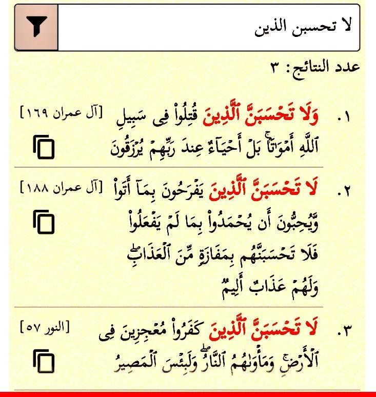 لا تحسبن الذين ثلاث مرات في القرآن مرتان في آل عمران وحيدة بزيادة الواو ولا تحسبن الذين ق ت لوا في آل عمران ١٦٩ لا تحسبن خمس مر Math Quran Paks