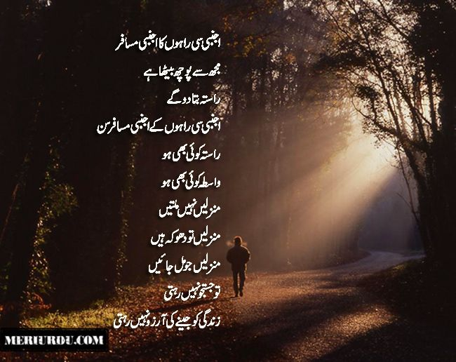 Shayri In English Google Search Quotes T English: 18 Best Images About For Poetry Lovers On Pinterest