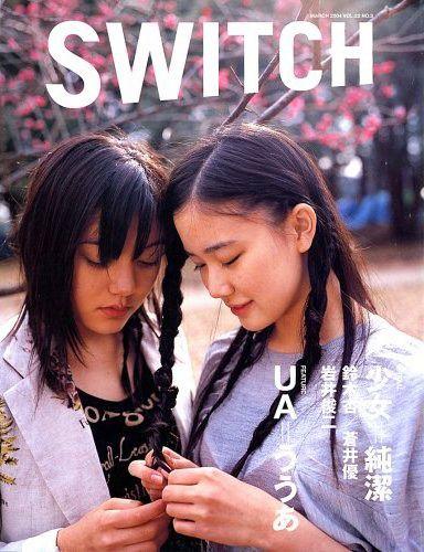 SWITCH by 下北沢世代, via Flickr - 鈴木杏(Anne Suzuki) 蒼井優(Yu Aoi) 映画「花とアリス」(Cinema:Hana & Alice)