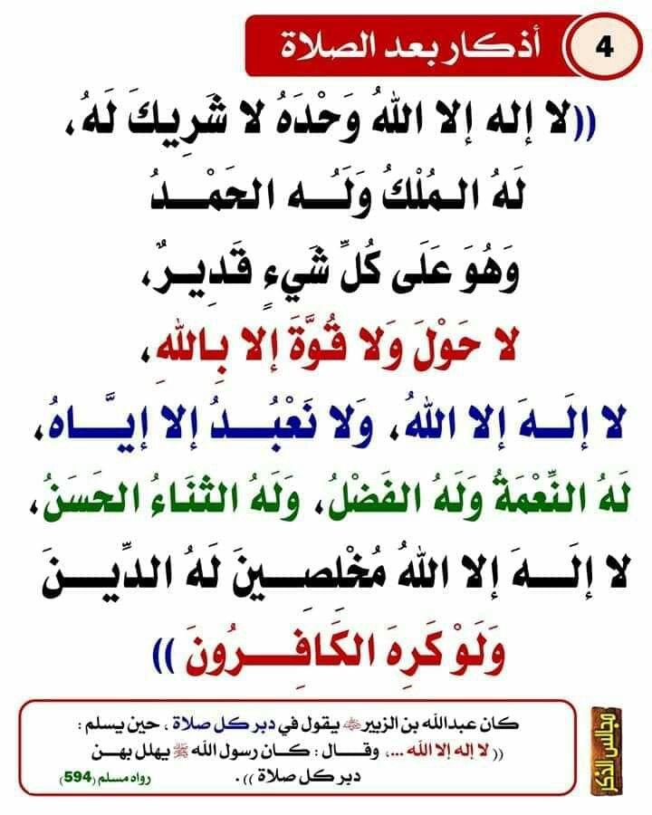 Pin By Semsem Ali On أذكار Quran Quotes Verses Quran Quotes Islam Facts