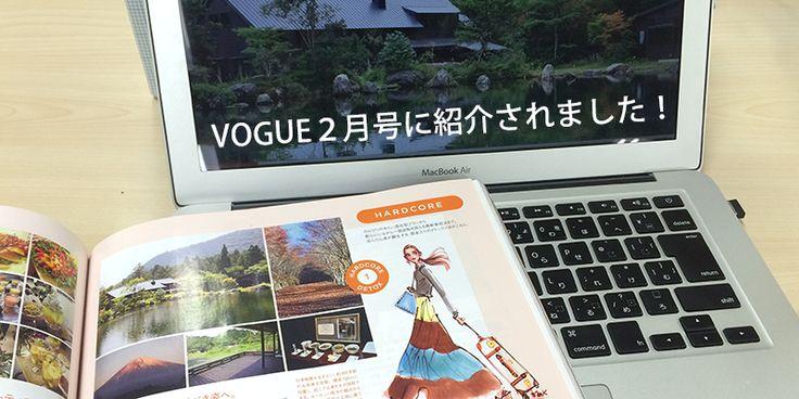 リズミー監修医師である山本竜隆先生の富士山静養園がVOGUE2月号に掲載されました!自然を感じて新しいデトックス体験ができる施設です。/みや [リズミーブログ] 沈んだ心身が蘇生する、筋金入りのデトックス法 http://rizmme.com/contents/blogpost807