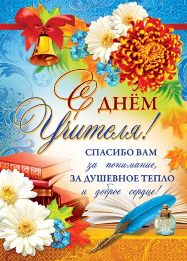 Kartinki Nadpisi S Dnem Uchitelya 40 Foto Naslazhdajtes Yumorom Cereal Box Craft Paper Crafts Crafts