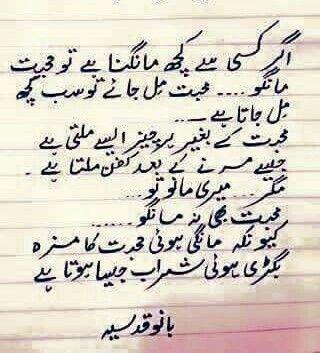 Muhabbat Mango Nahi Hasil Kro ..Q K Hasil K Hui Cheez Mein Izzat Or Pyar Dono Hoty Hein :)