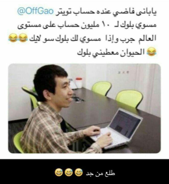 نكت منوعه و معرف ايش Wattpad In 2020 Funny Study Quotes Funny Picture Jokes Funny Arabic Quotes