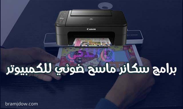 الذكي للبرامج المجانية وتنزيل تطبيقات موبايل تحميل برنامج سكانر للكمبيوتر مجانا عربي تعريف اسكا Free Download Scanner