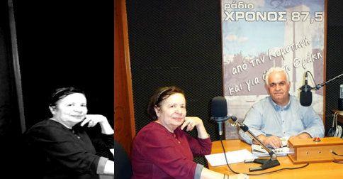 """Συνέντευξη της Αλκυόνης Παπαδάκη στο ράδιο Χρόνος 87,5fm από την παρουσίαση του βιβλίου της """"Θα ξανάρθουν τα χελιδόνια"""" στην Κομοτηνή   http://www.kalendis.gr/enimerosi/185-alkyoni-xronos-komotini"""