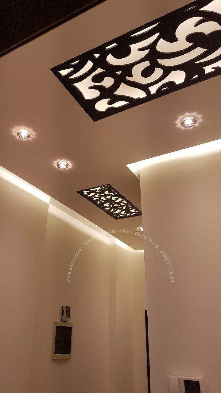 المتعهد المقاول للديكور والتعهدات العامة محمود الجاسم استلام مشاريع تسليم مفتاح نفض بيوت ترميم تنفيذ ديكور محلات ومنا Ceiling Design Decor Design Modern Decor