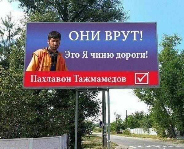 Главный плакат выборов 2013! #выборы