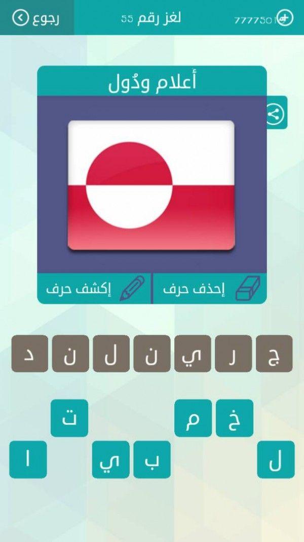 فاكهة مكونة من ستة حروف لغز رقم 7 لعبة كلمة السر